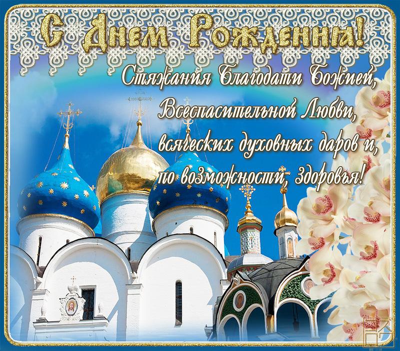С днём рождения православные поздравления в прозе