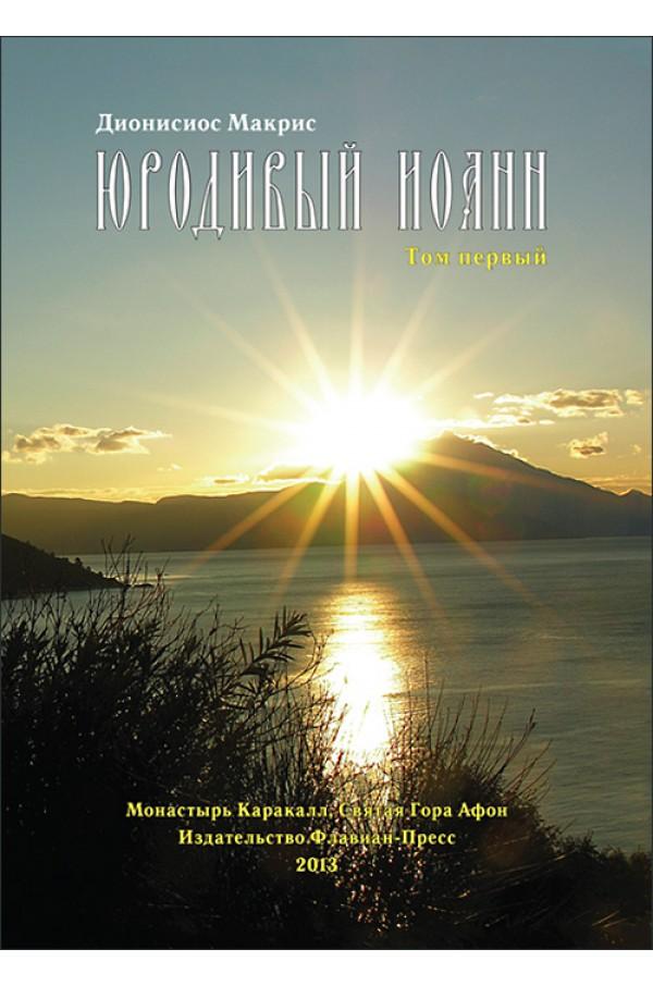 Книга юродивый иоанн скачать бесплатно