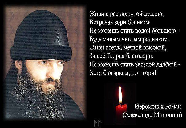 Проза - Ветрово Сайт, посвященный творчеству иеромонаха Романа