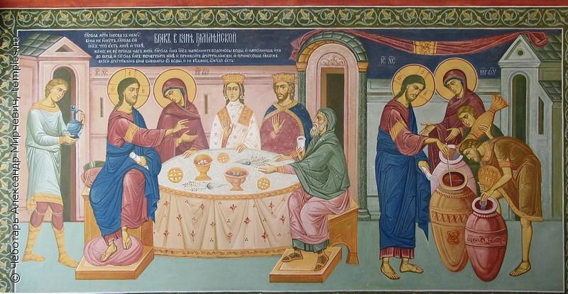 брак в кане галилейской претворение воды в вино фреска толгского