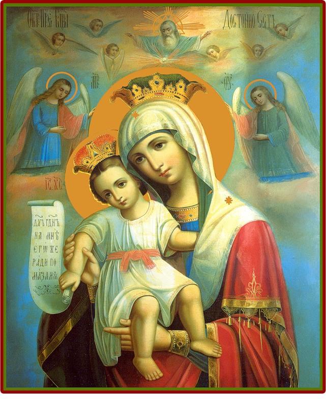 акафист богородице православный