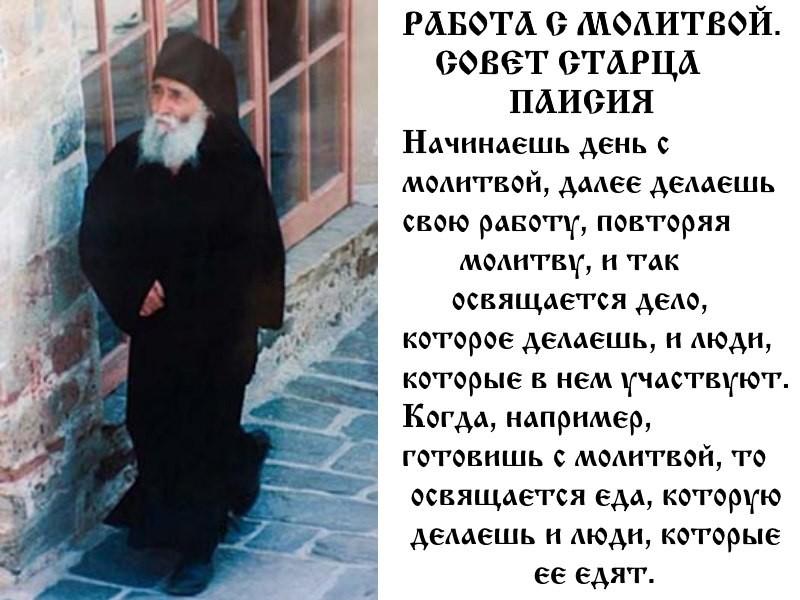 проститутки молитва