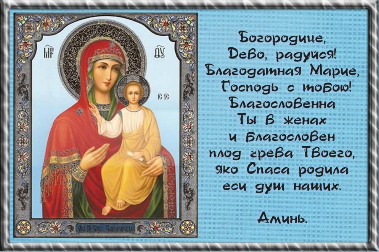 Богородице дево радуйся молитва mp3 скачать
