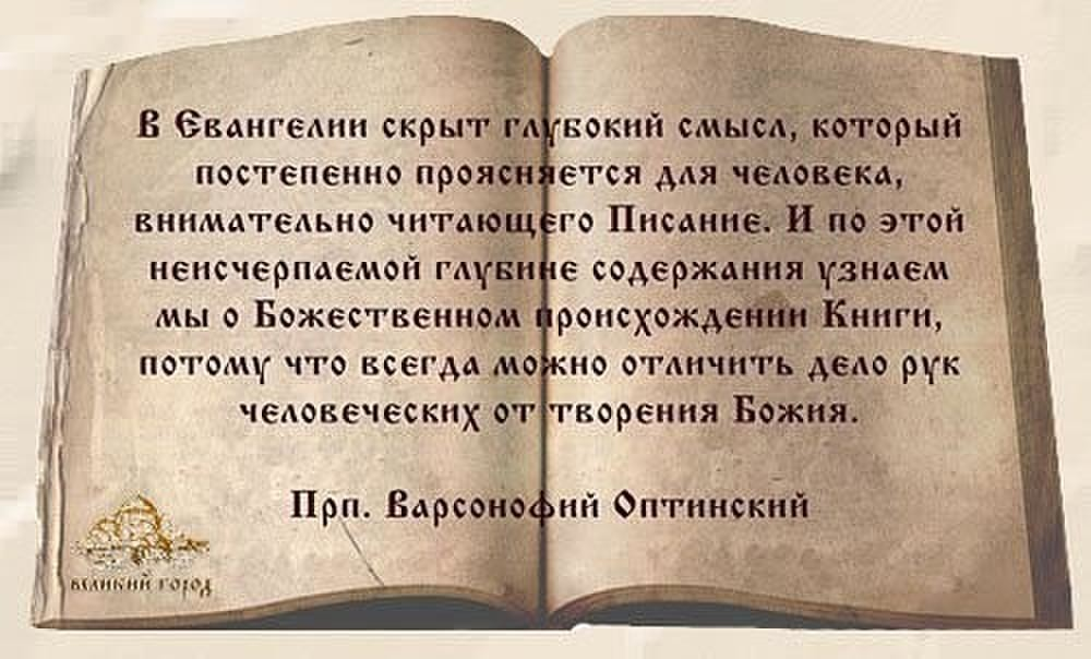 Цитаты из евангелия о людях