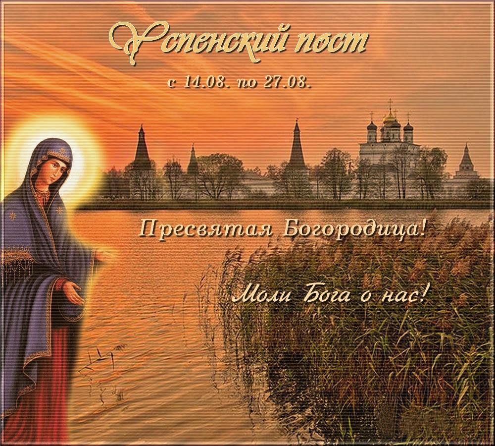 Успение Пресвятой Богородицы дата праздника, история 100