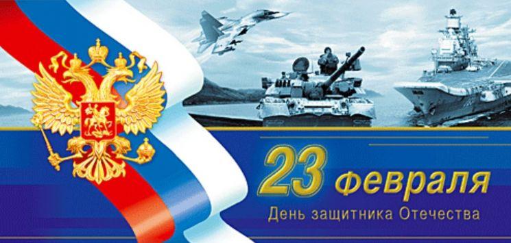 Картинки по запросу день защитника отечества картинки