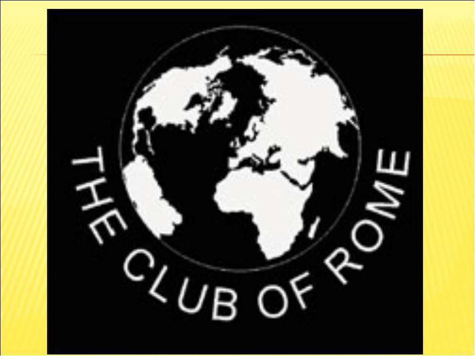 письма римскому клубу доклад