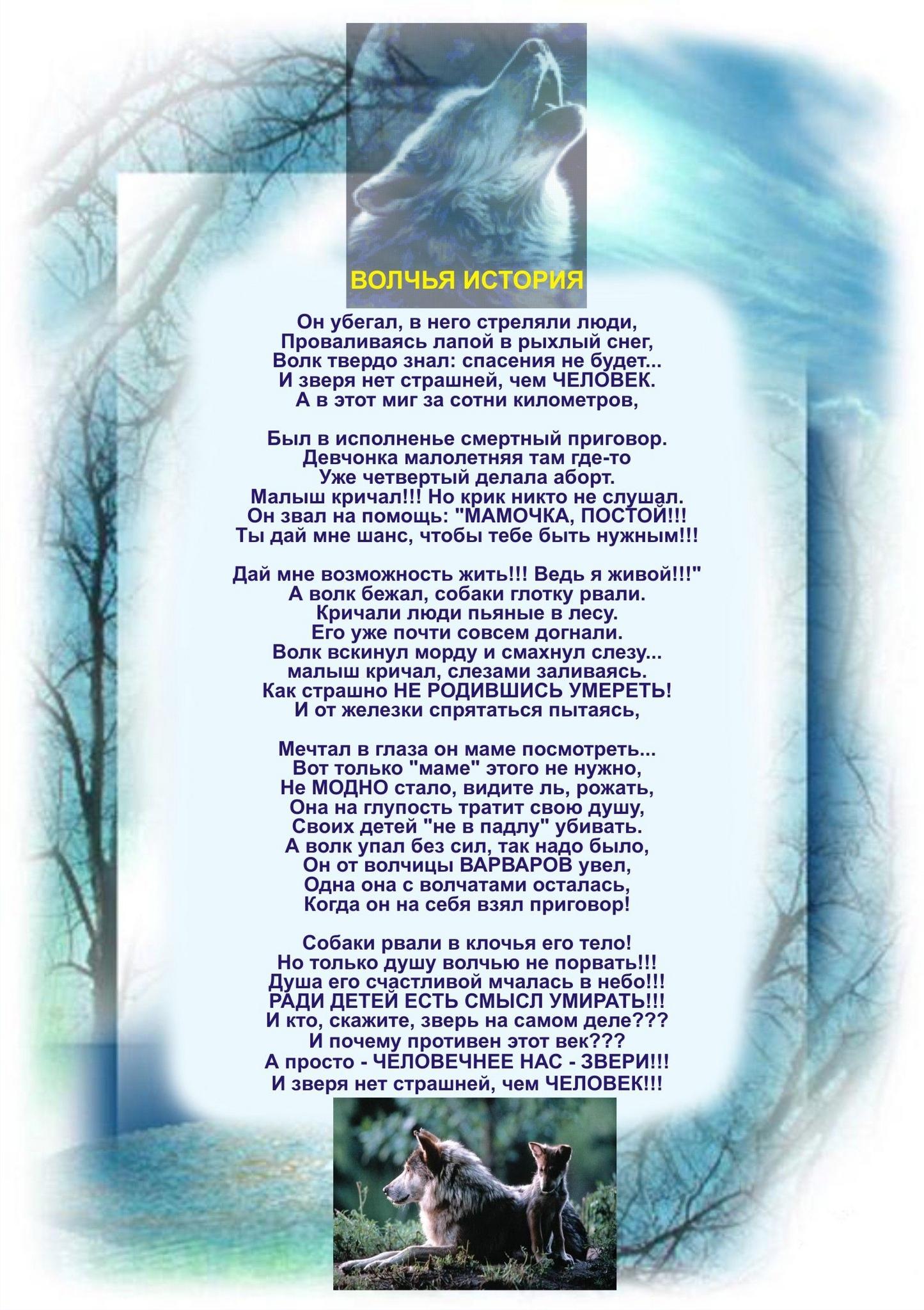 Стих про людей россии