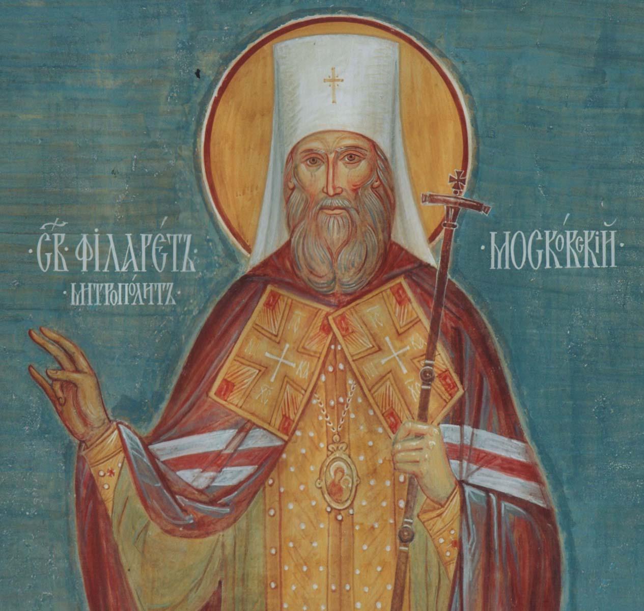 свт. Филарет, митрополит Московский и Коломенский