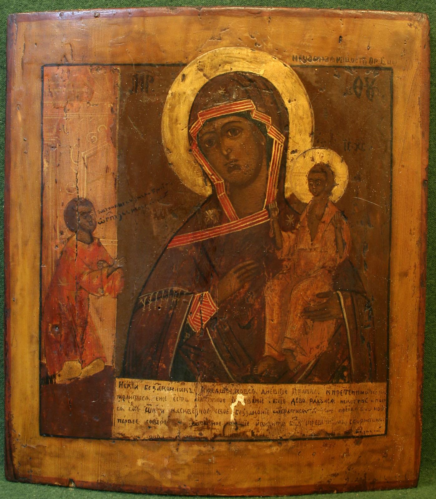 нечаянная радость божьей матери икона:
