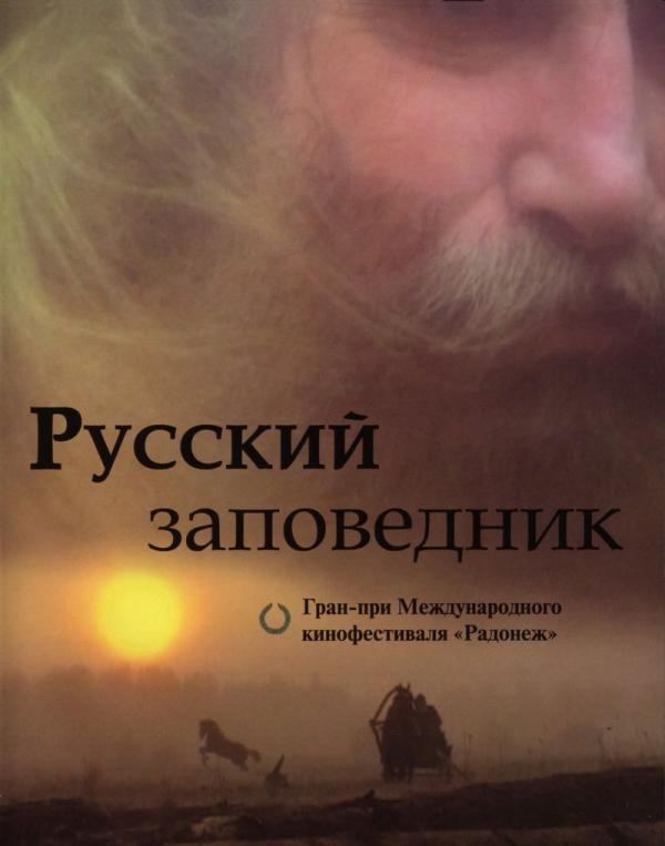 Русские фильмы документальные фильмы