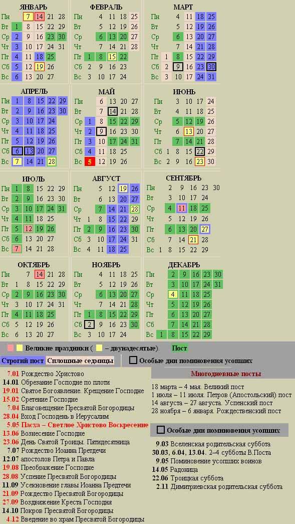 Шаблоны для фотошопа на день рождения.  Календарь на 2013 год с праздниками.
