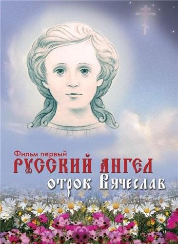 Фильм русский ангел скачать исковые