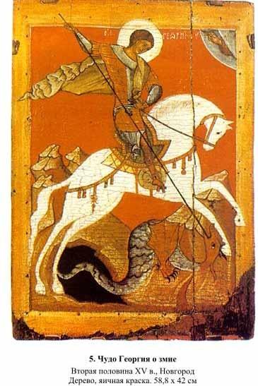 На коне какого цвета обычно изображают георгия победоносца