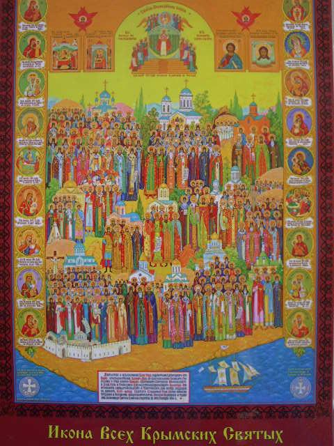 Где икона всех святых находится