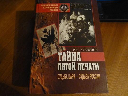 Кузнецов тайна пятой печати