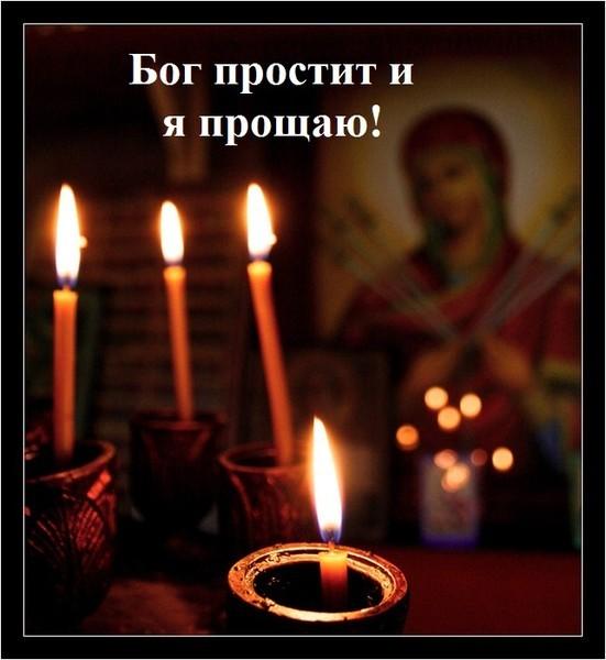 Поздравляю с Прощеным воскресеньем! В этот тихий праздничный день хочу попросить у всех прощения за невольные обиды, которые я нанесла, пожелать добра, счастья, любви, надежды, неожиданных радостей, побольше ярких красок в жизни и веры в лучшее! [img=left]http://www.logoslovo.ru/media/pic_middle/12/38887.jpg[/img]