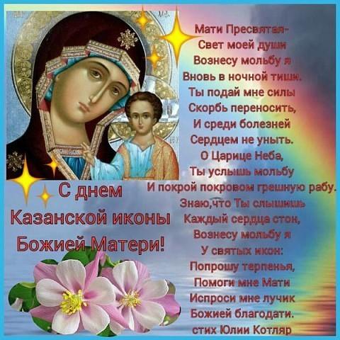 Поздравление день казанской матери