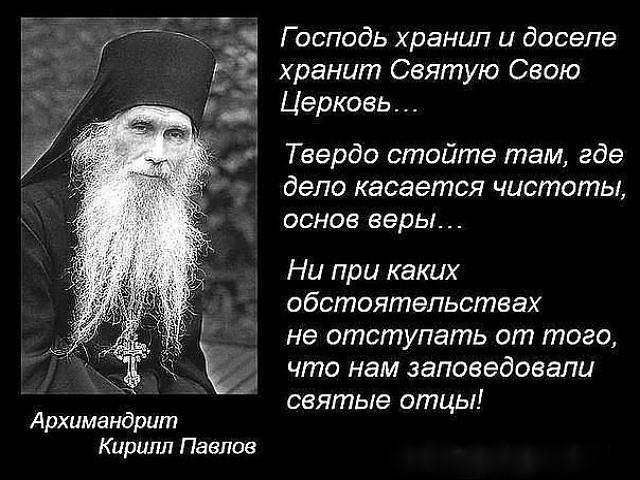 Проблема нашего времени заключается в том, что многие православные христиан