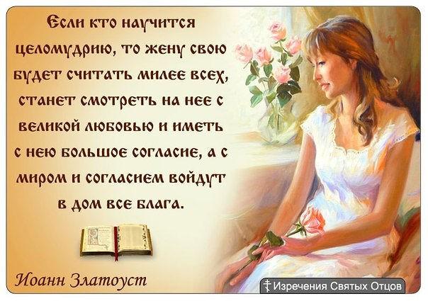 Молитва о любви к мужчине к женщине