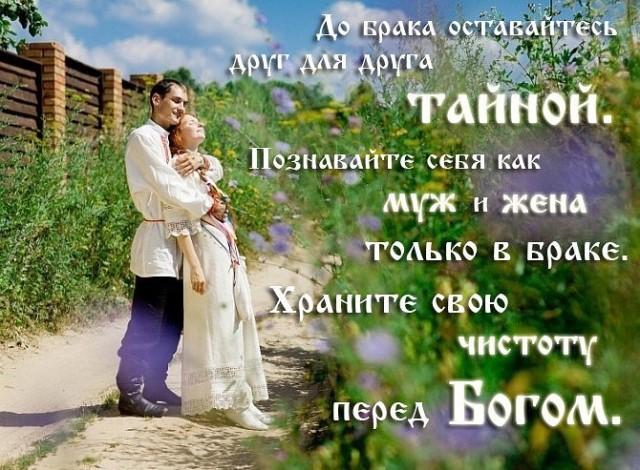 Поздравление на свадьбу от богов 47