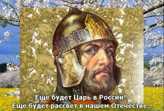 пророчества о новом русском царе интересное, что есть