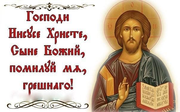 Иисусова молитва старец