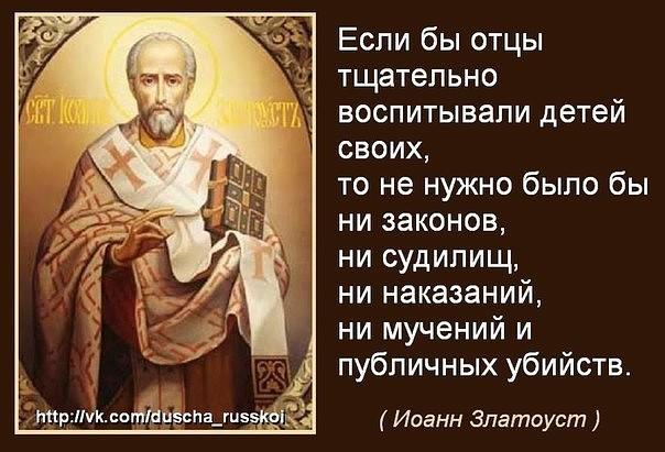 соображений морали, православные ьатбшки о подростках и воспитании нём написано огромное