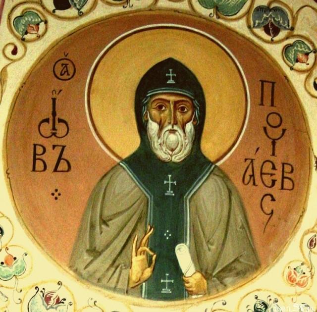 Преподобный Иов игумен и чудотворец Почаевский