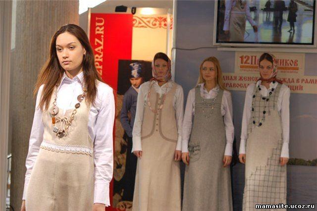 Православная Мода Одежда