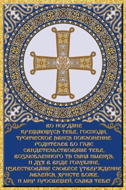С крещением ребенка поздравления православные