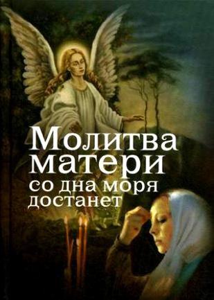 молитва детей за живых родителей