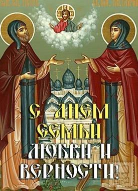 петр и феврония православная служба знакомств