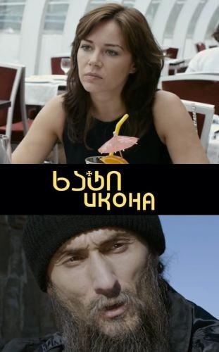 фильм икона:
